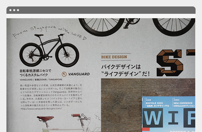 WIRED JAPAN | REDESIGNING BICYCLE